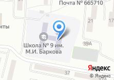 Компания «Средняя общеобразовательная школа №9 им. М.И. Баркова» на карте