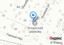 Компания «Православная церковь Успения Божией матери» на карте