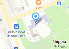Компания «ДЮСТШ по автомотоспорту» на карте