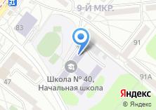 Компания «Средняя общеобразовательная школа №35» на карте