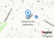 Компания «Церковь Казанской Божией Матери» на карте