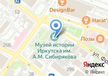 Компания «Музей истории г. Иркутска» на карте