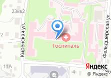 Компания «Окружной военный клинический госпиталь» на карте