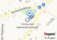 Компания «Администрация с. Хомутово» на карте
