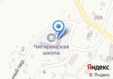 Компания «Чигиринская средняя общеобразовательная школа с углубленным изучением отдельных предметов» на карте