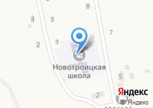 Компания «Новотроицкая основная общеобразовательная школа» на карте
