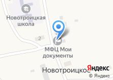 Компания «Администрация Новотроицкого сельсовета» на карте