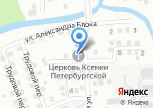 Компания «Приход Блаженной Ксении Петербургской» на карте