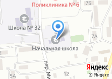 Компания «Начальная общеобразовательная школа №32» на карте