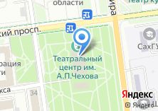Компания «Сахалинский международный театральный центр им. А.П. Чехова» на карте