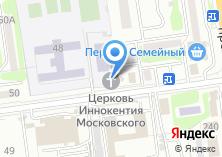 Компания «Приход Святителя Иннокентия Московского» на карте