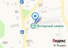 Компания «Янтарный замок» на карте
