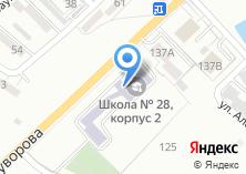 Компания «Средняя общеобразовательная школа №28» на карте