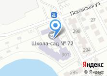 Компания «Начальная школа-детский сад №72» на карте