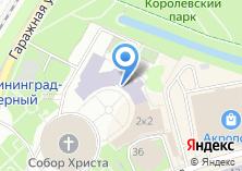 Компания «Православная гимназия Калининградской Епархии Русской Православной Церкви» на карте