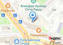 Компания «Калининград» на карте