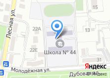Компания «Средняя общеобразовательная школа №44» на карте