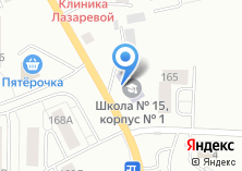 Компания «Основная общеобразовательная школа №15» на карте