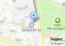 Компания «Средняя общеобразовательная школа №42» на карте