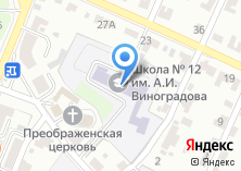 Компания «Средняя общеобразовательная школа №12 им. А.И. Виноградова» на карте