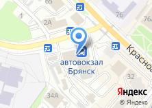 Компания «Автовокзал г. Брянска» на карте