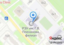 Компания «РГТЭУ Российский государственный торгово-экономический университет» на карте