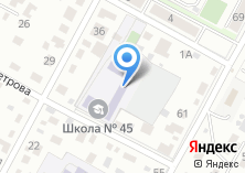 Компания «Средняя общеобразовательная школа №45» на карте