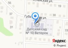 Компания «Детский сад №10» на карте