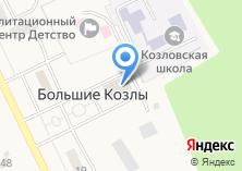 Компания «Администрация сельского поселения д. Большие Козлы» на карте