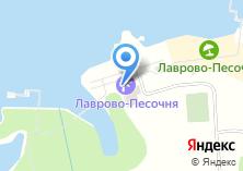 Компания «Лаврово-Песочня» на карте