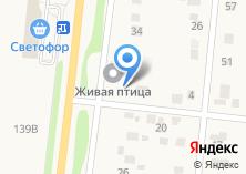 Компания «Живая Птица» на карте