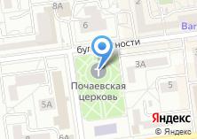 Компания «Храм в честь иконы Божьей Матери Почаевской» на карте