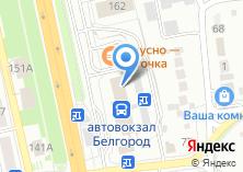 Компания «Белгородский автовокзал» на карте