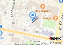 Компания «Аертех» на карте