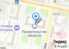 Компания «Правительство Белгородской области» на карте