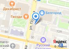 Компания «Свердловская центральная адвокатская контора г. Белгорода» на карте