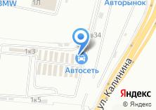 Компания «ХАДО магазин автохимии» на карте