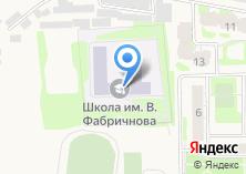 Компания «Ершовская средняя общеобразовательная школа им. Фабричнова» на карте