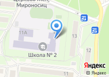 Компания «Средняя общеобразовательная школа №2 им. Н.К. Крупской» на карте