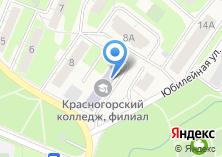 Компания «Красногорский колледж» на карте