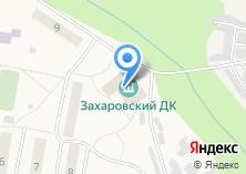 Компания «Захаровский дом культуры» на карте