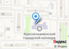 Компания «Центр профессионального образования г. Краснознаменска» на карте