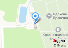 Компания «Краснознаменское кладбище» на карте