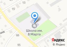 Компания «Средняя общеобразовательная школа им. 8 Марта» на карте
