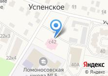 Компания «Успенская амбулатория» на карте