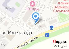 Компания «Успенское» на карте