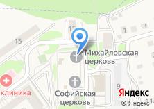 Компания «Храм Михаила Архангела в Кокошкино» на карте