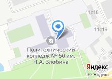 Компания «Политехнический колледж №50» на карте