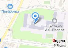 Компания «Средняя общеобразовательная школа им. А.С. Попова» на карте