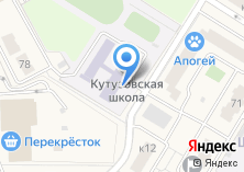 Компания «Кутузовская средняя общеобразовательная школа» на карте